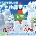 VRで雪まつり!中止になったさっぽろ雪まつりに替わるイベントを有志がVR内で開催!!