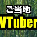 ご当地VTuberって何者?【バーチャルYouTuber】【地域おこし】