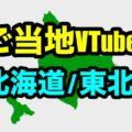 ご当地VTuber一挙紹介【北海道、東北編】【バーチャルYouTuber】