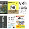VR関連おすすめ書籍・本7選【2021最新】