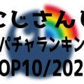 スパチャランキングTOP10にじさんじ所属VTuber【投げ銭、スーパーチャット】【葛葉 Kuzuha Channel 】