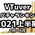 2021年上半期スパチャ・投げ銭ランキング【VTuber】