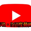 VRゴーグルなしで360度動画を視聴する方法【YouTube】